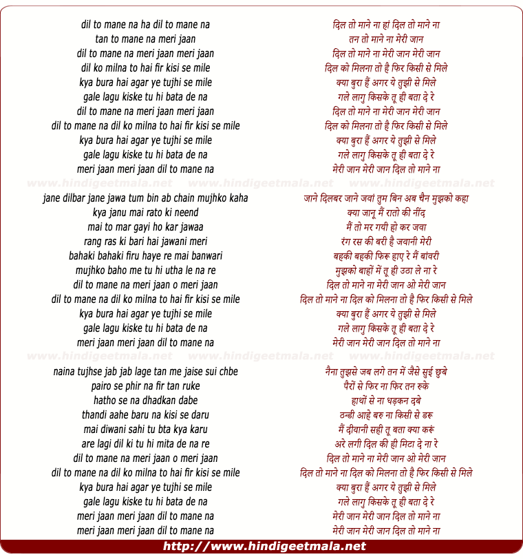 lyrics of song Dil To Maane Na