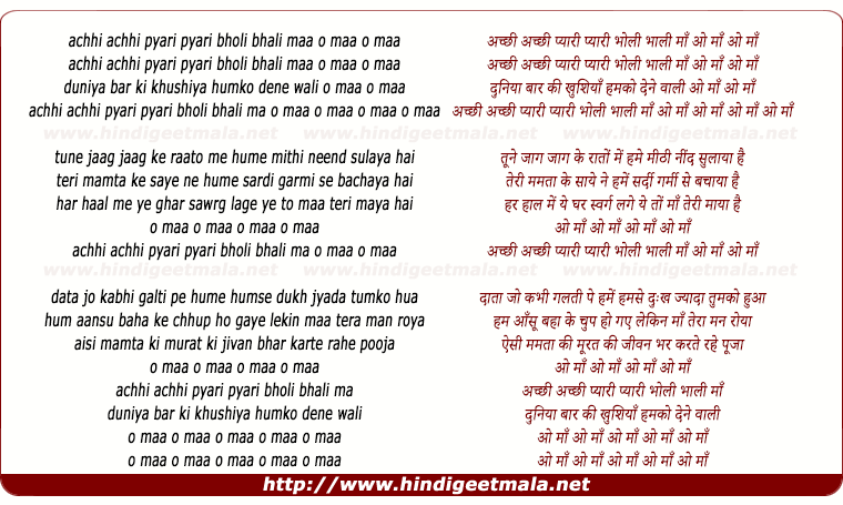lyrics of song Achi Achi Pyari Pyari Bholi Bhali Maa