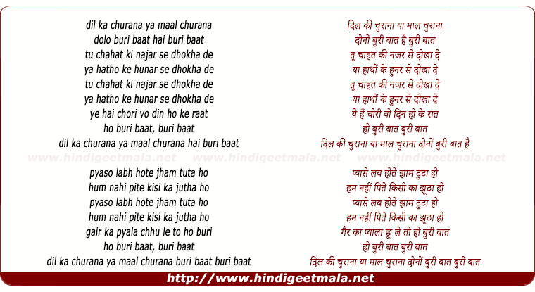 lyrics of song Dil Ka Churana Ya Maal Churana Bolo Buri Baat Hai