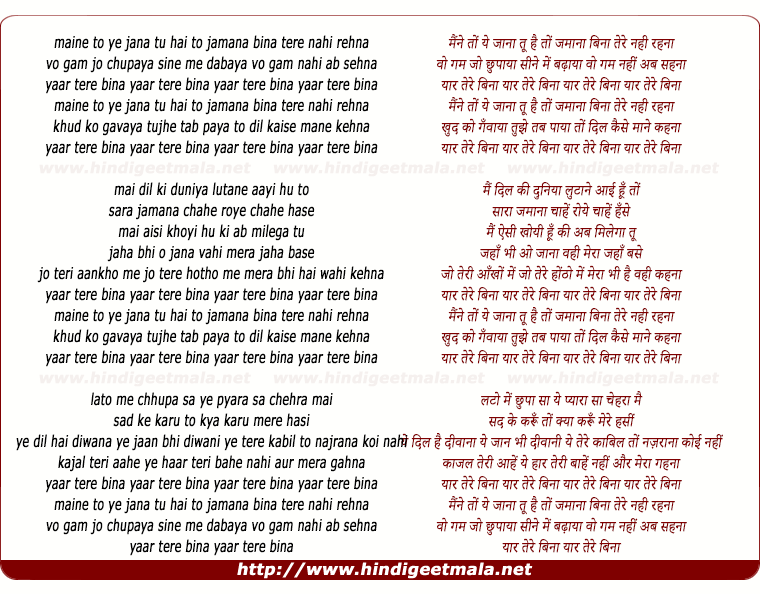 lyrics of song Maine To Ye Jaana Tu Hai To Zamana
