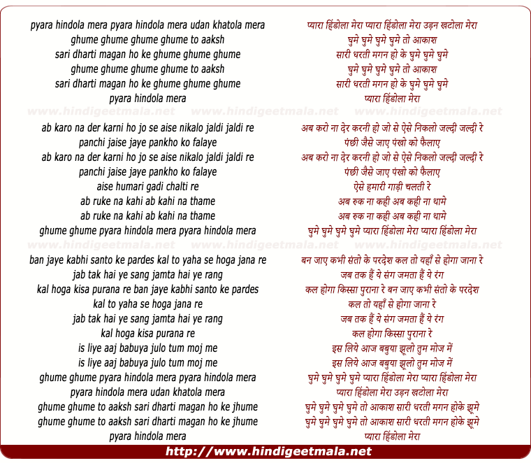 lyrics of song Pyara Hindola Mera