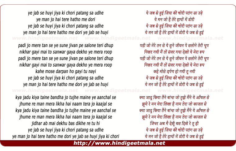 lyrics of song Ye Jab Se Huyi Jiya Ki Chori