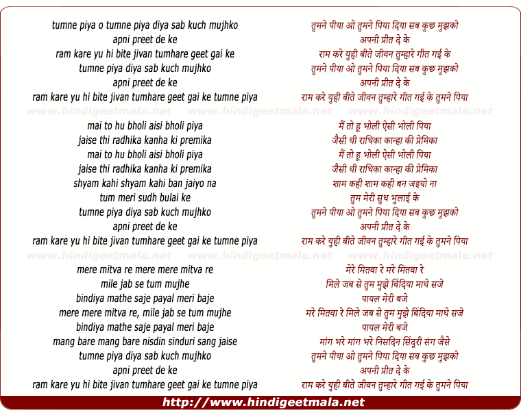lyrics of song Tumne Piya Diya Sab Kuch Mujhko