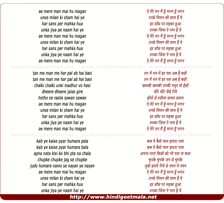 lyrics of song Ae Mere Mann Mai Hu Magan