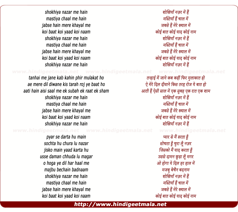 lyrics of song Shokiya Nazar Me Hai