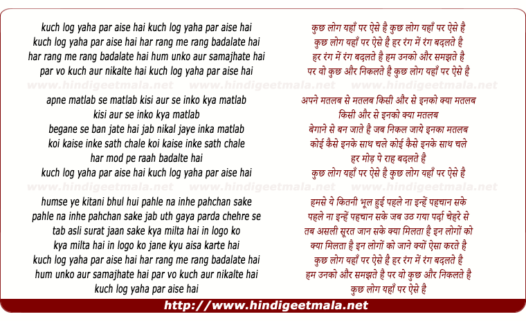 lyrics of song Kuch Log Yaha Par Aise Hai