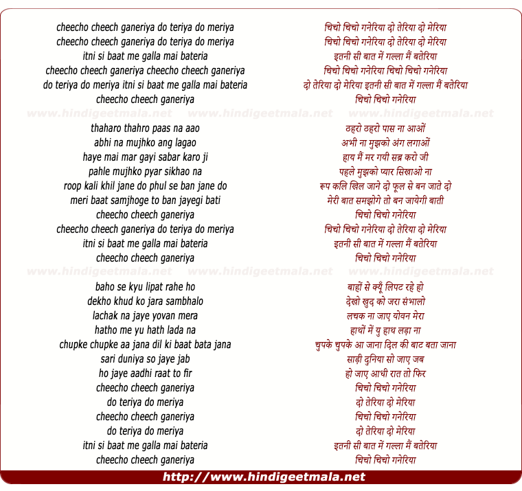 lyrics of song Samjhe Cheecho Cheech Ganeria Do Teriya Do Meriya