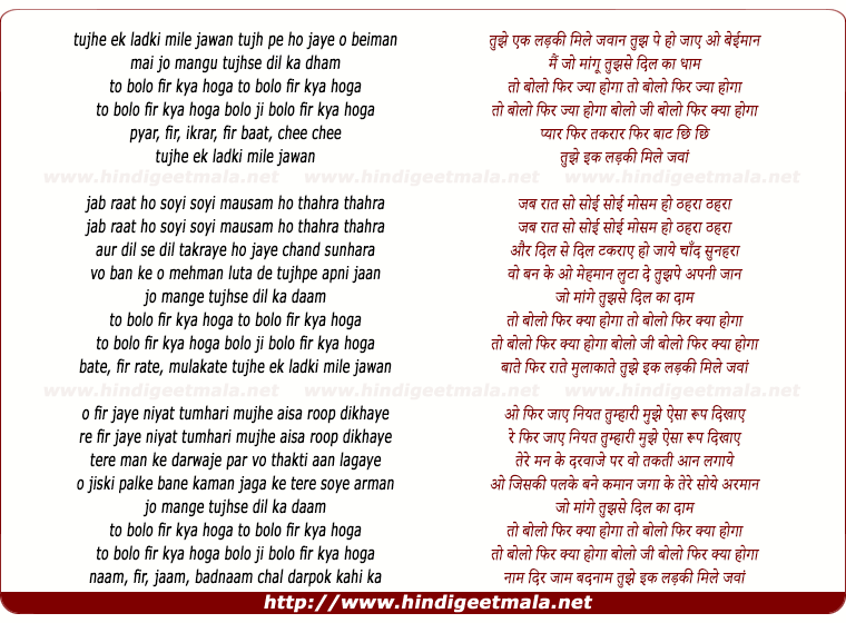 lyrics of song Tujhe Ladki Mile Jawaan