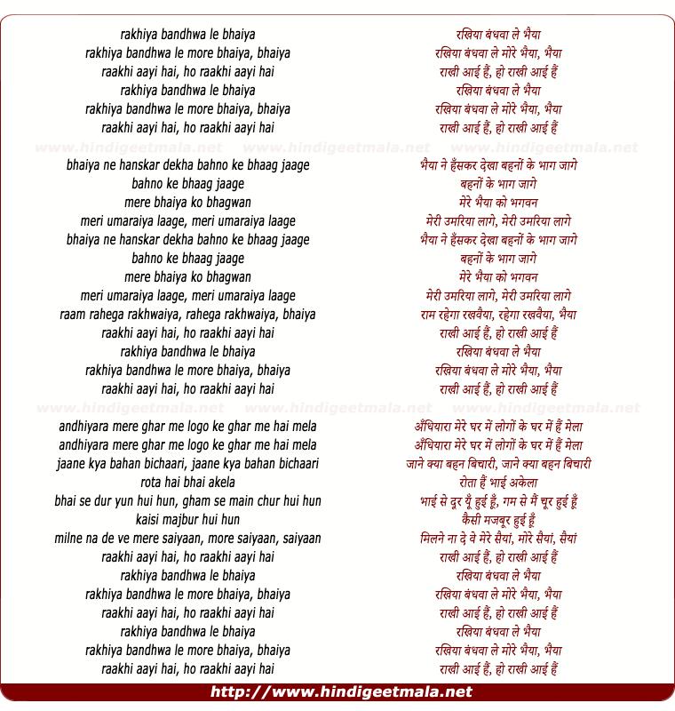 lyrics of song Rakhiya Bandhva Le More Bhaiya