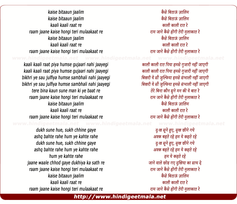 lyrics of song Kaise Bitau Zalim Kali Kali Rat Re