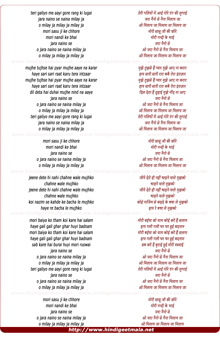 lyrics of song Teri Galiyo Mai Aayi