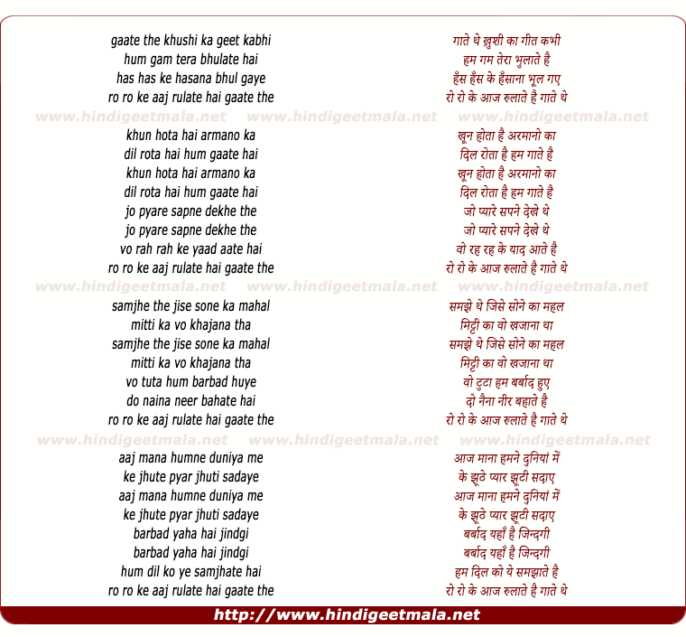 lyrics of song Gate The Khushi Ke Geet Kabhi