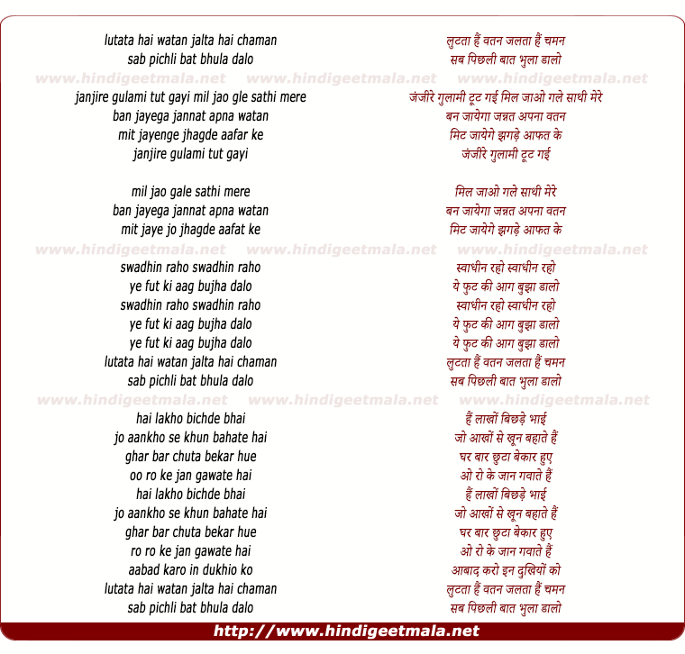 lyrics of song Lutata Hai Watan Jalta Hai Chaman