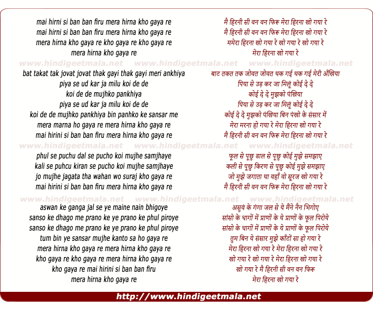 lyrics of song Mai Hirni Si Ban Ban Firu