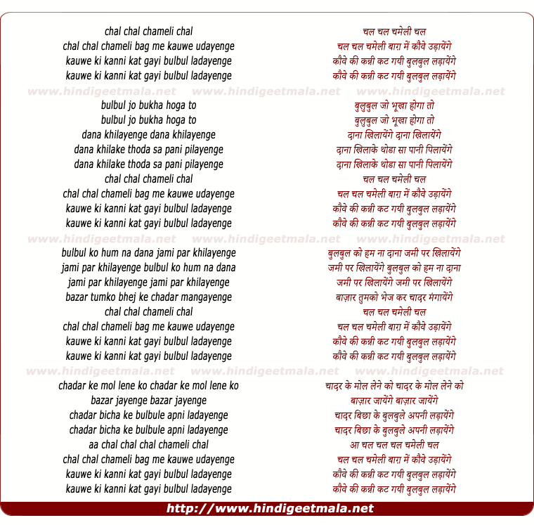 lyrics of song Chal Chal Chameli Baag Me