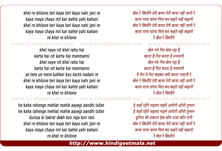 lyrics of song Khel Re Khilone Teri Kaya