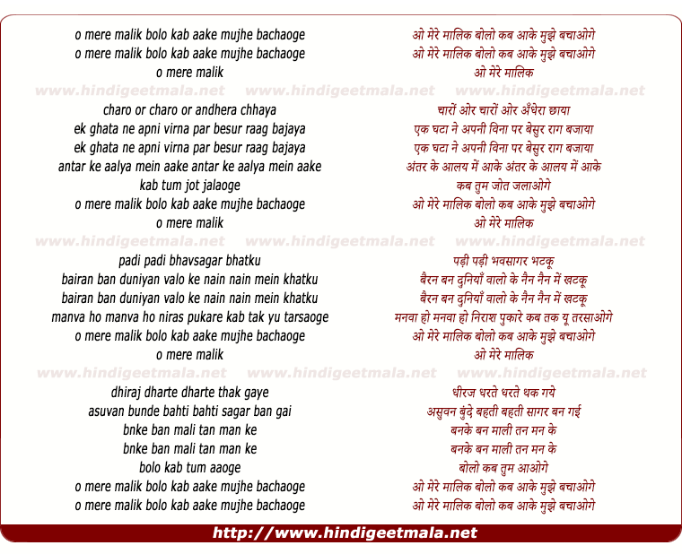 lyrics of song O Mere Maalik Bolo Kab Aake