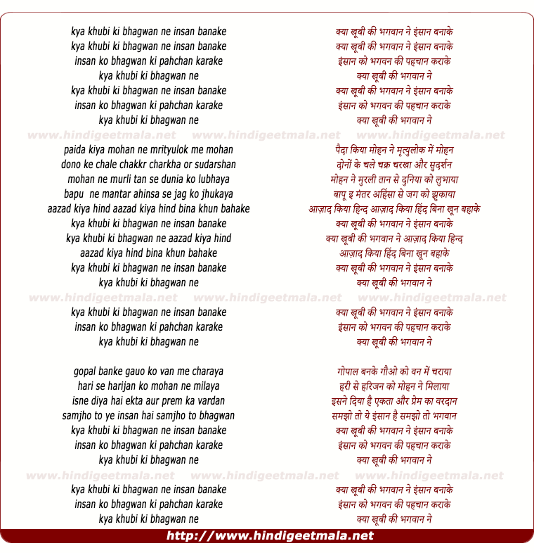 lyrics of song Kya Khubi Ki Bhagwan Ne Insan Banake