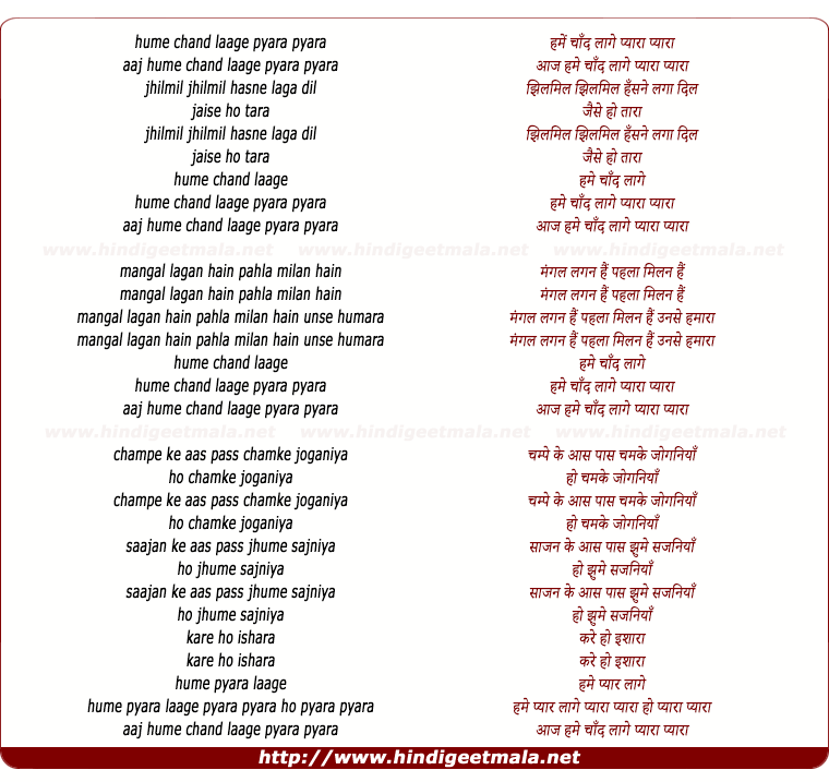 lyrics of song Aaj Hame Chand Laage Pyara