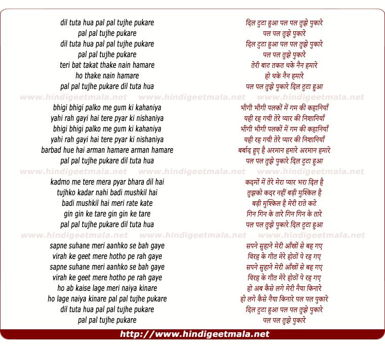 lyrics of song Dil Toota Huaa Pal Pal Tujhe Pukare