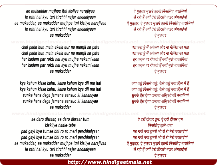 lyrics of song Ye Muqaddar Mujhpe Itni