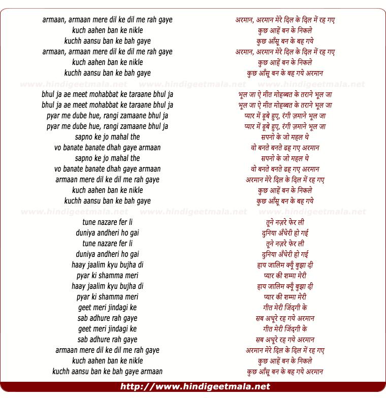 lyrics of song Arman Mere Dil Ke Dil Me Rah Gaye