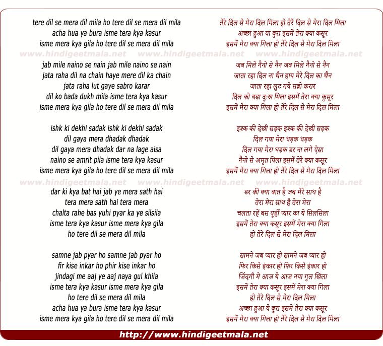 lyrics of song Tere Dil Se Mera Dil Mil Gaya