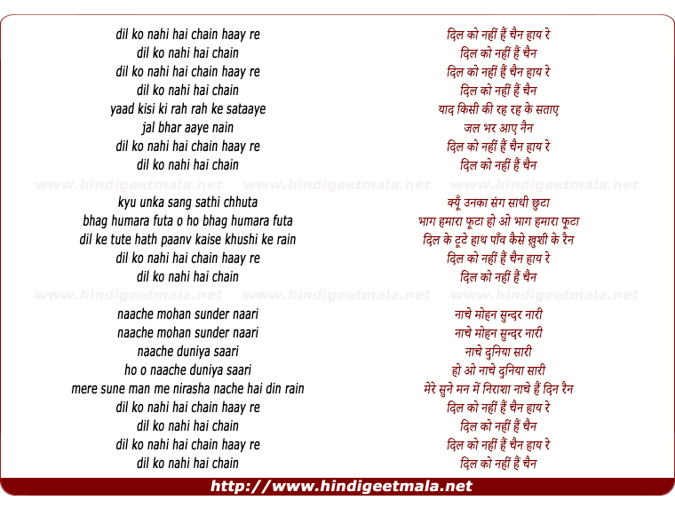 lyrics of song Dil Ko Nahi Chain Re Hai Re