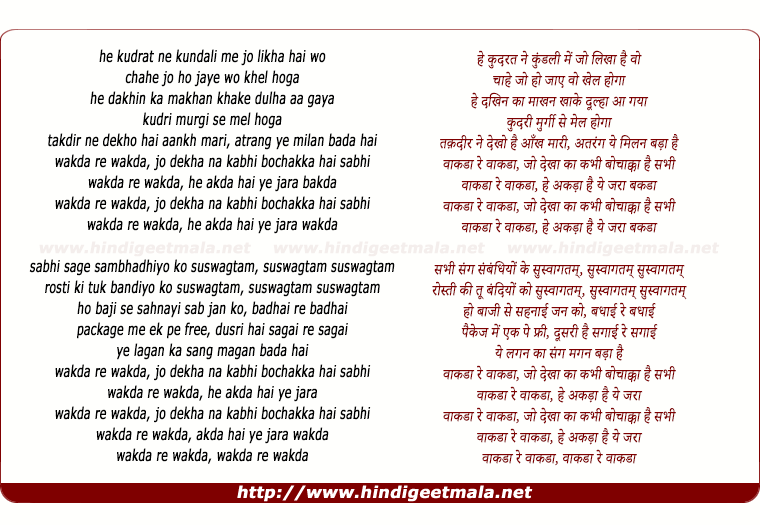 lyrics of song Wakda