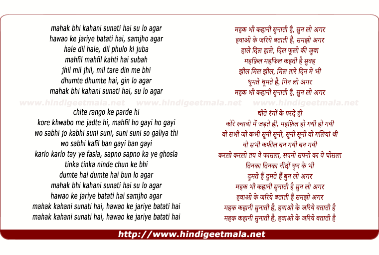 lyrics of song Mahek Bhi Kahani Sunati Hai