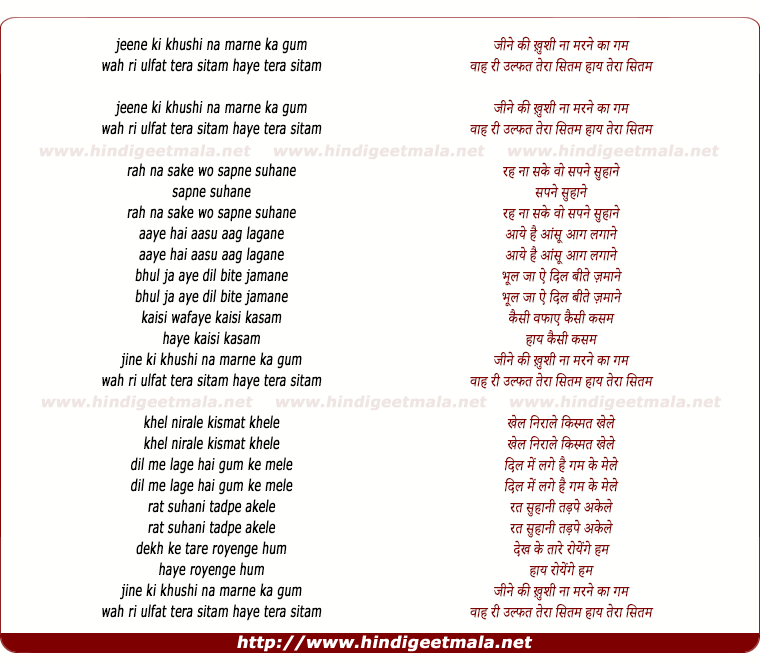 lyrics of song Jeene Ki Khushi Na Marne Ka Gham
