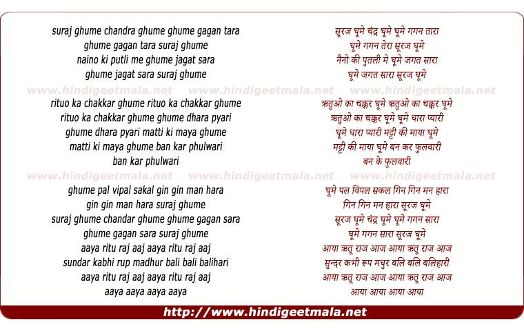 lyrics of song Suraj Ghume Chandra Ghume