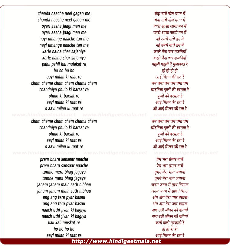 lyrics of song Chandniya Aur Phulo Ki Barsat