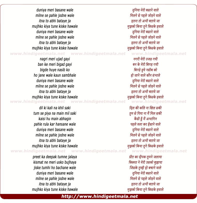 lyrics of song Duniya Meri Basane Wale