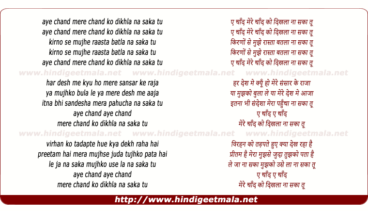 lyrics of song Ae Chand Mere Chand Ko Dikhla Na Saka Tu