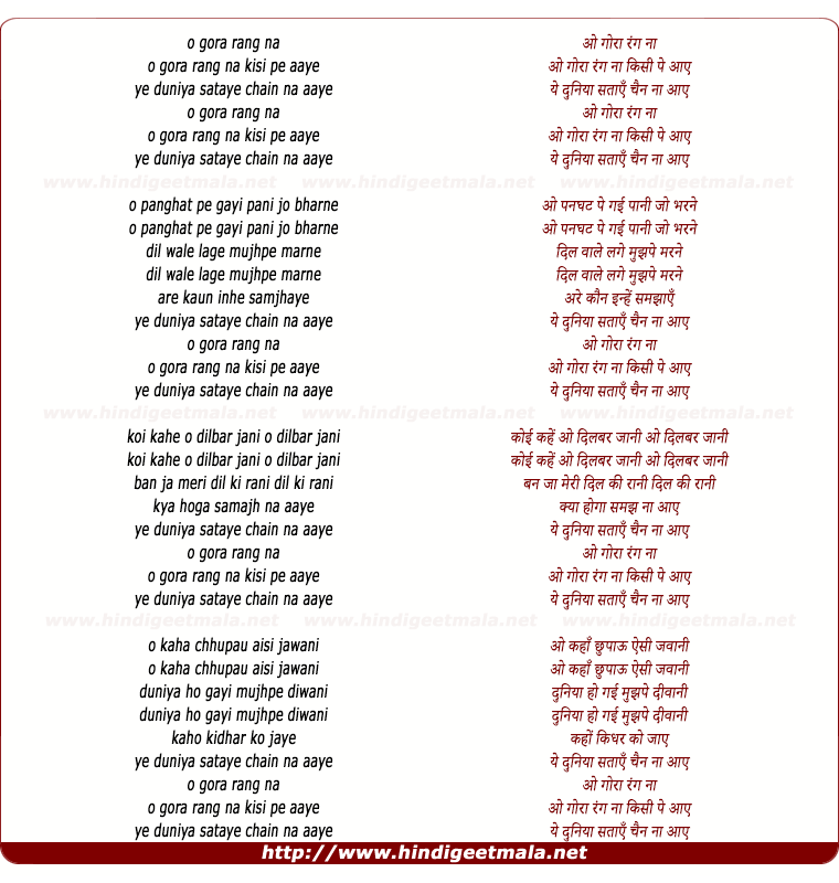 lyrics of song Gora Rang Kisi Pe Na Aaye