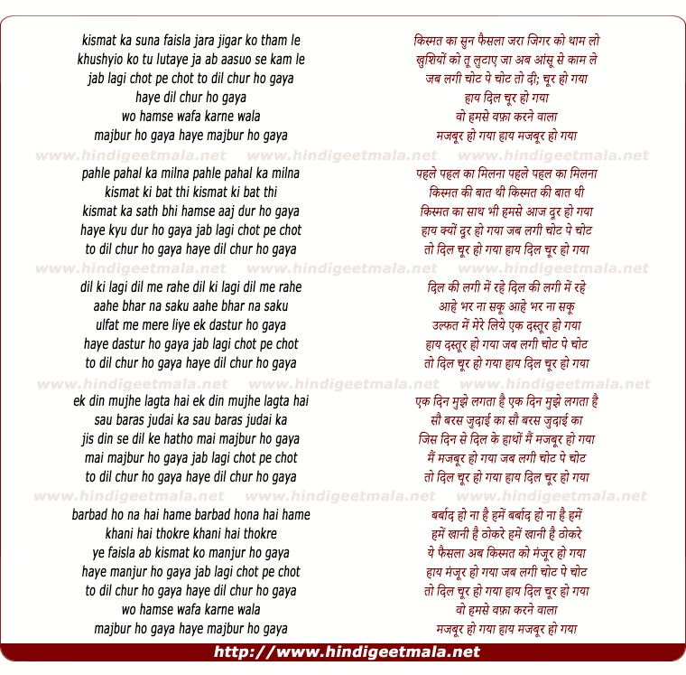 lyrics of song Kismat Ka Sun Faisla