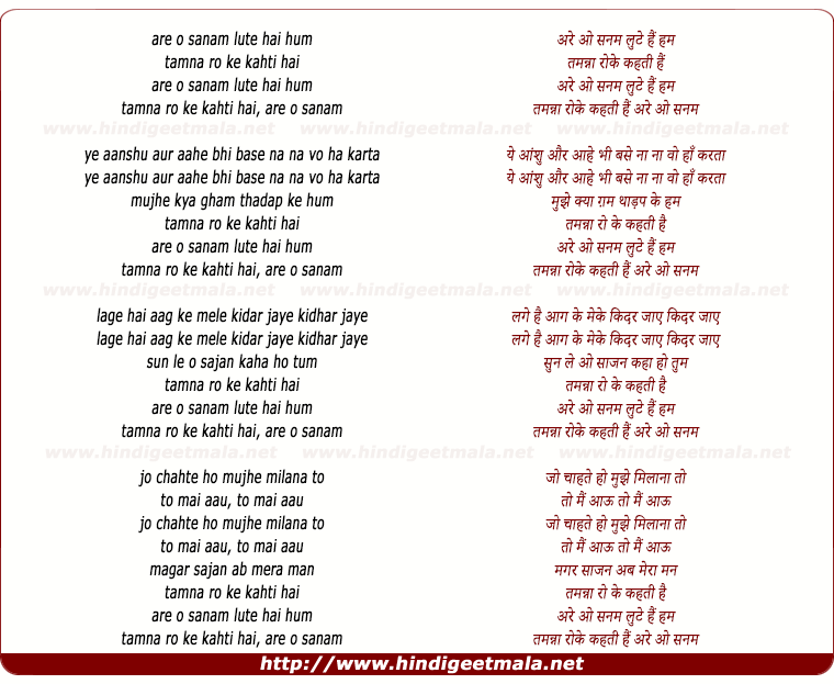 lyrics of song Arre O Sanam Lute Hai Hum