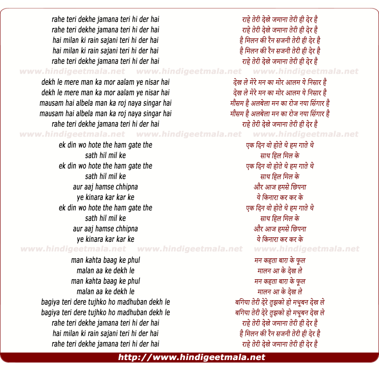 lyrics of song Raahe Teri Dekhe Zamana