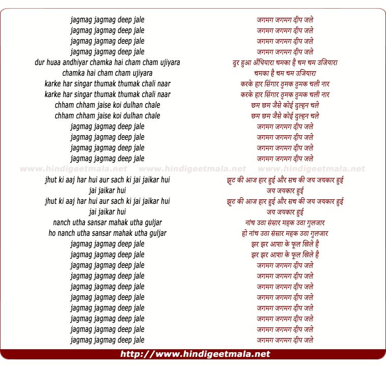 lyrics of song Jagmag Jagmag Deep Jale