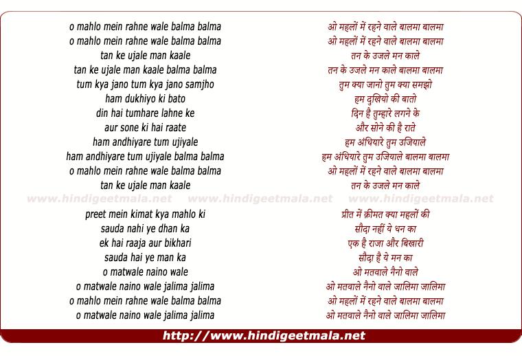 lyrics of song Mahlo Me Rahne Wale