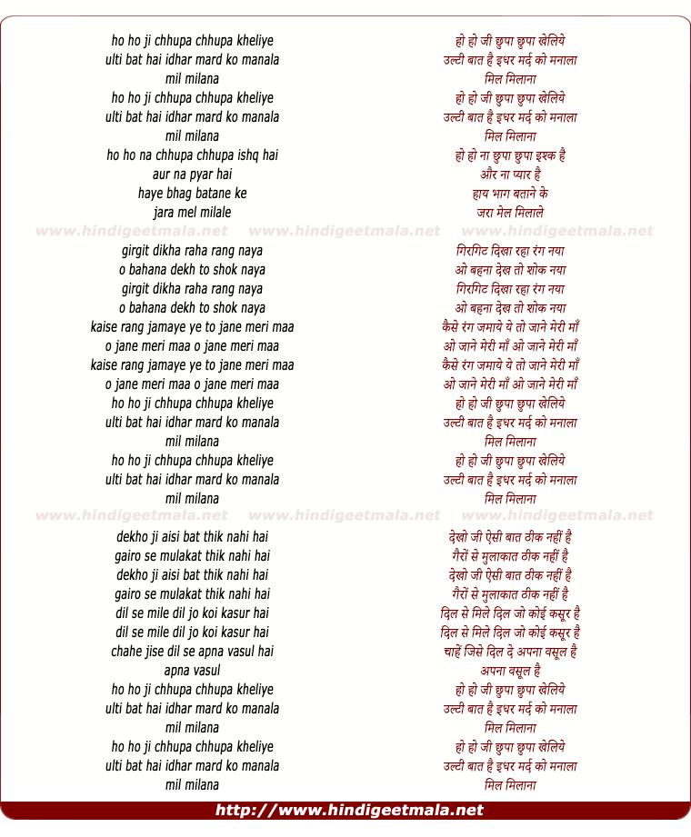 lyrics of song Ho Ji Chhupa Chhupa Kheliye