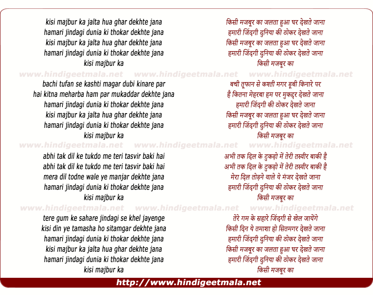 lyrics of song Kisi Majbur Ka Jalta Hua Ghar