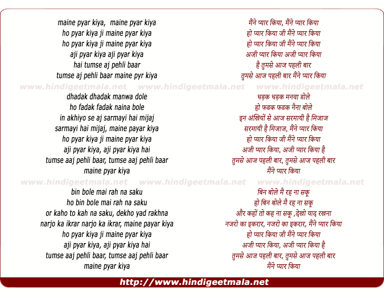 lyrics of song Pyar Kiya Ji Maine Pyar Kiya