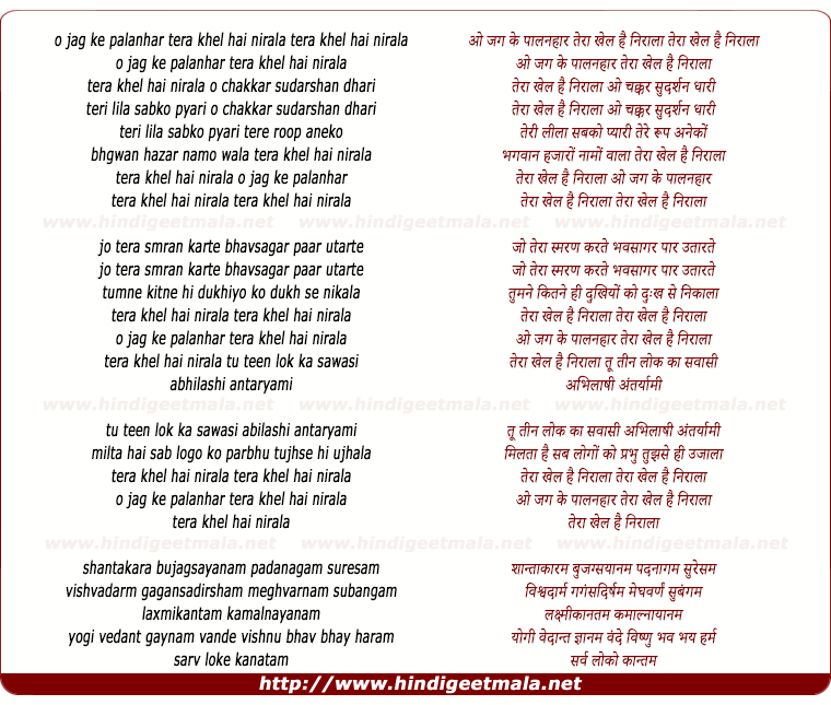 lyrics of song Jag Ke Palanhar Tera Khel Hai Nirala