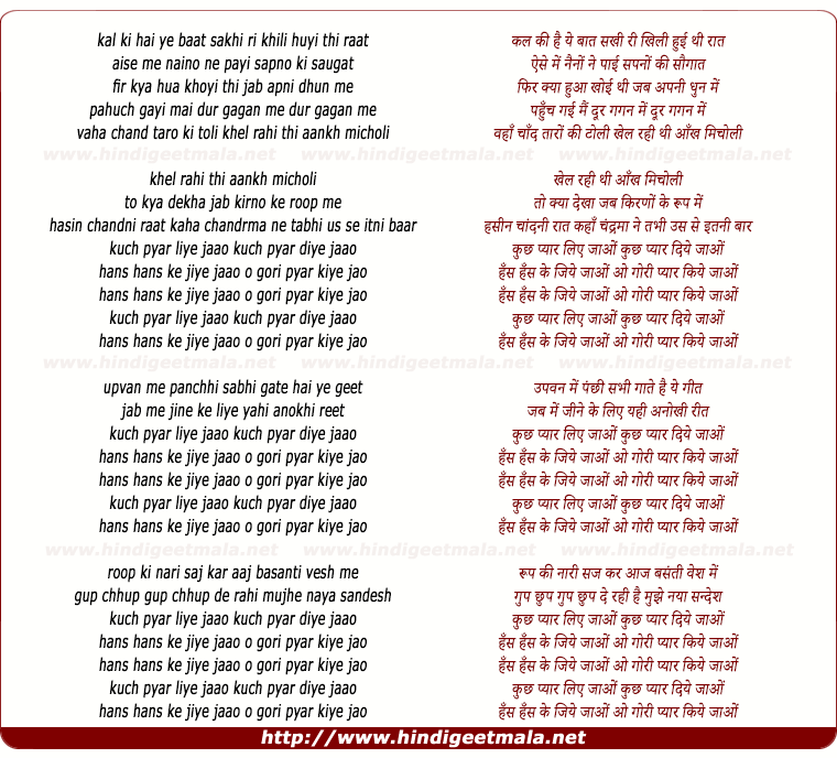 lyrics of song Kal Ki Hai Ye Baat Sakhi Re