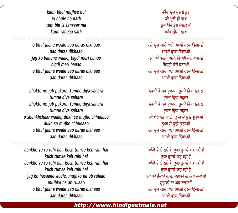 lyrics of song Kaun Bhul Mujhse Hui