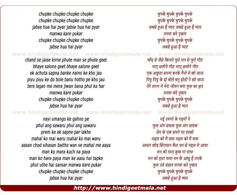 lyrics of song Chupke Chupke Jabse Hua Hai Pyar