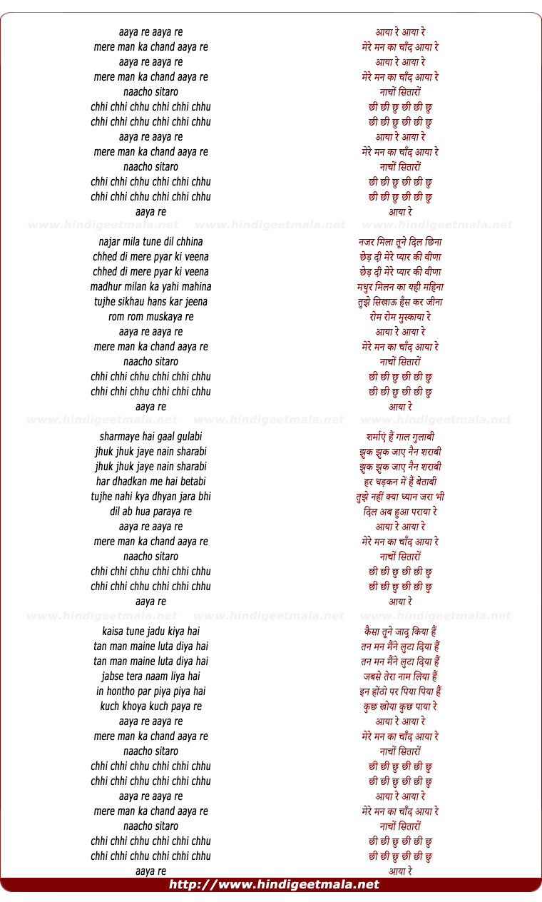 lyrics of song Aaya Re Mere Man Ka Chaand