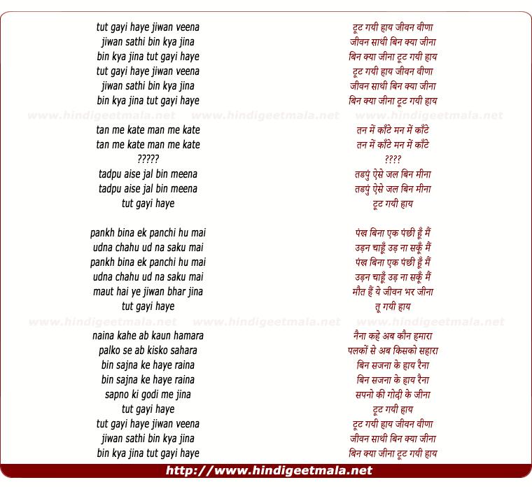lyrics of song Toot Gayi Haay Jeevan